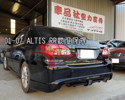 【車品社空力 】9代 ALTIS 01 02 03 04 05 06 07 RR款後大包後保桿 附反光燈