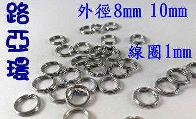 《釣魚釣蝦趣》(5入裝) 不銹鋼 路亞環 8mm 10mm 10.3mm 路亞雙圈 壓扁雙圈