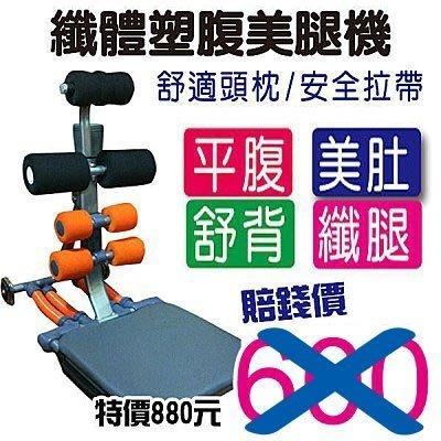 開心運動場-纖體塑腹美腿機健腹器仰臥起坐(另售強生貝殼機美腰機六塊腹肌)