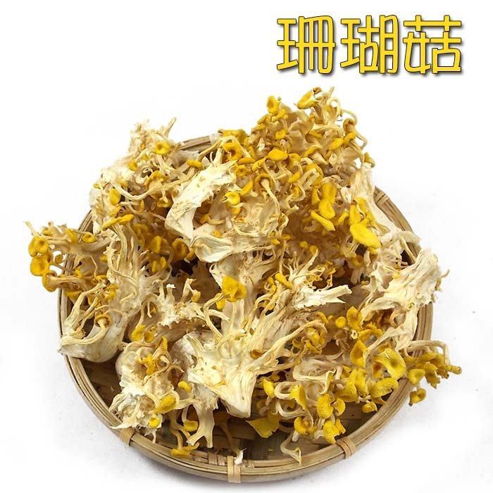 ~珊瑚菇 黃金菇 玉米菇(四兩裝)~ 美味食用菇類,養營豐富,乾燥易保存,蒸、煮、炒、褒、火鍋料底皆可。【豐產香菇行】