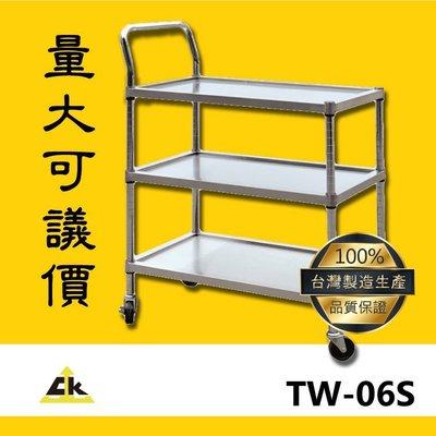 台灣製造 工作車 不銹鋼推車 TW-06S  不鏽鋼手推車//手推車/三層推車/送餐車/雙層置物推車