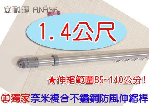 (NG福利品降價中)〝☆1.4公尺奈米複合不鏽鋼防風伸縮桿☆〞獨家!超迷你!真正防鏽!歡迎來公司現場面交選購