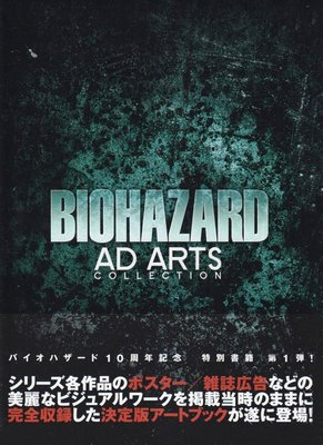 BOOK 惡靈古堡 廣告資料集 BIOHAZARD AD ARTS COLLECTION (10週年紀念特別書籍) 新品