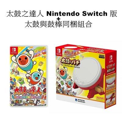 現貨中Switch遊戲 太鼓與鼓棒同梱組合+太鼓之達人 Nintendo Switch 版 太鼓達人【板橋魔力】