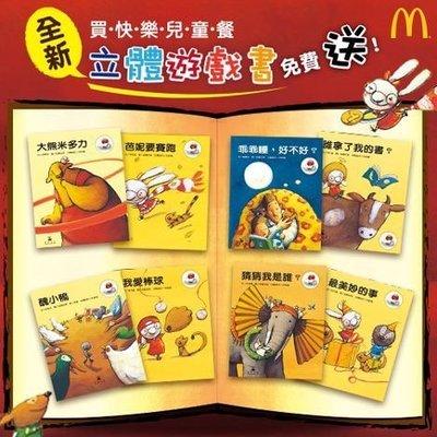 麥當勞 2016 兒童餐玩具 格林文化 立體遊戲書 童書 一套八本 直購價499元