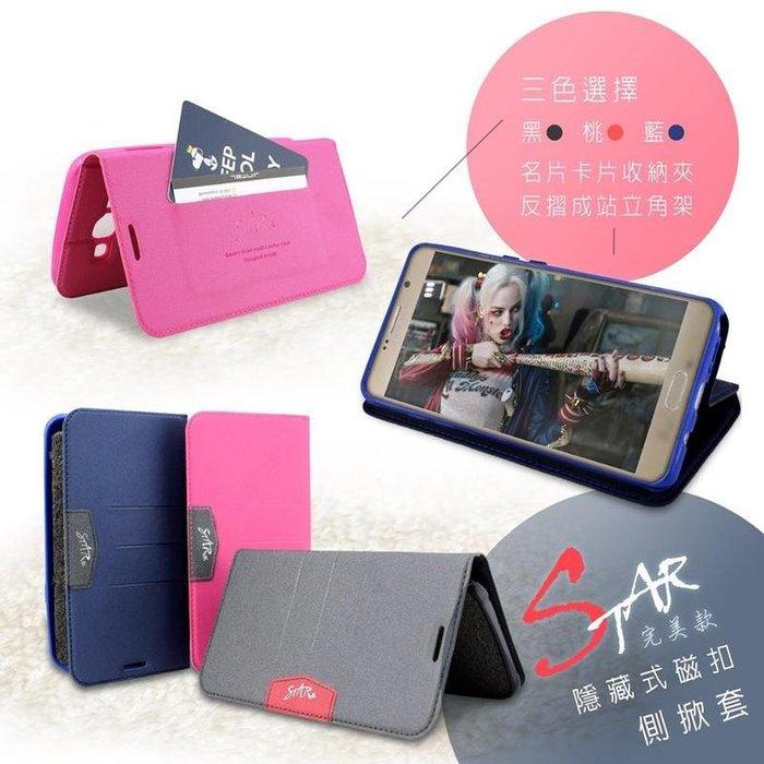 『四號出口』 現貨 【 STAR 完美款 】 iPhone 全系列 隱藏式 磁扣 側掀 可立式 站立式 手機 皮套