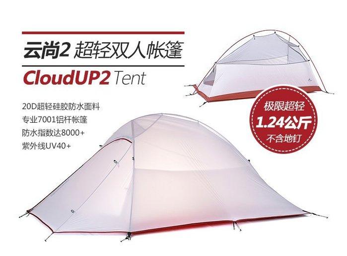 NatureHike-NH 【矽膠布】雲尚2專業雙人雙層20D塗矽四季超輕露營戶外帳篷僅重1.24公斤