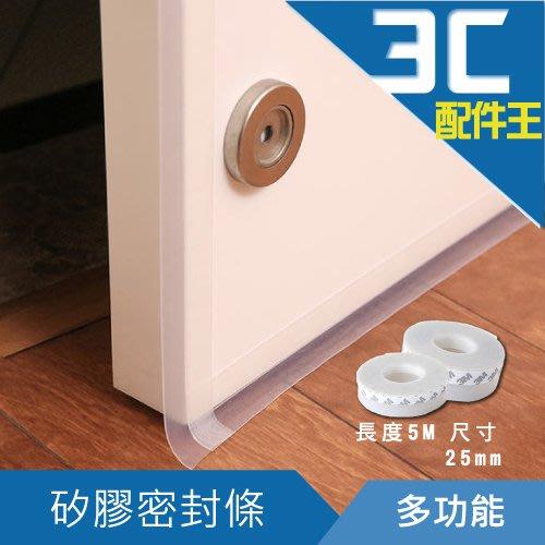 FaSoLa  門窗 門縫隔音防風密封DIY硅膠條 (25mm)  門窗密封條 氣密封條