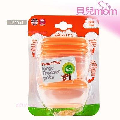 現貨~90mlx4個~英國vital baby寶寶副食品分裝盒 矽膠底好脫膜副食保鮮@貝兒mom-A8AD002-181