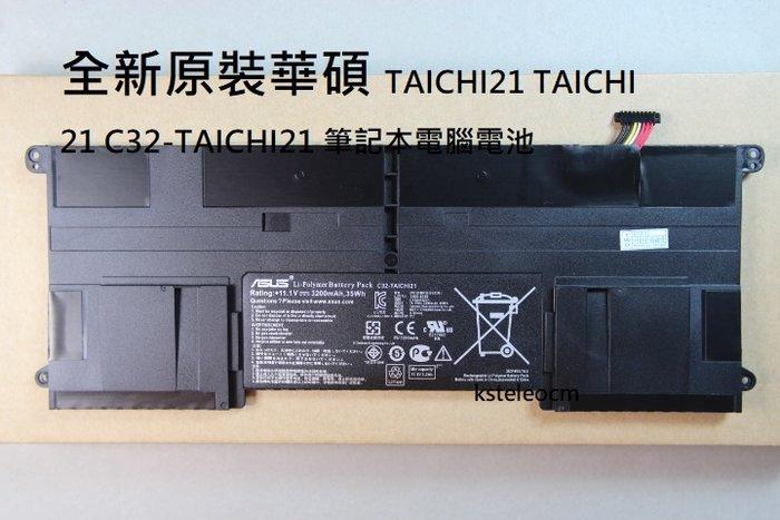 全新原裝 華碩 TAICHI21 TAICHI 21 C32-TAICHI21 筆記本電腦電池