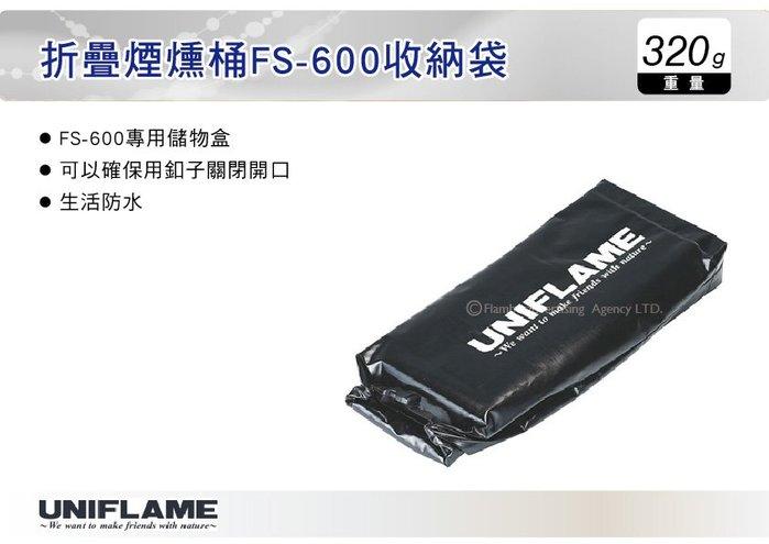  MyRack   日本UNIFLAME 折疊煙燻桶FS-600收納袋 665916專用 No.U665947