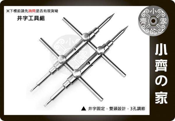 小齊的家 直頭 雙頭 一字 尖頭 井字扳手 三孔調節 四點固定 改鏡 鏡頭 拆裝 拆鏡 工具