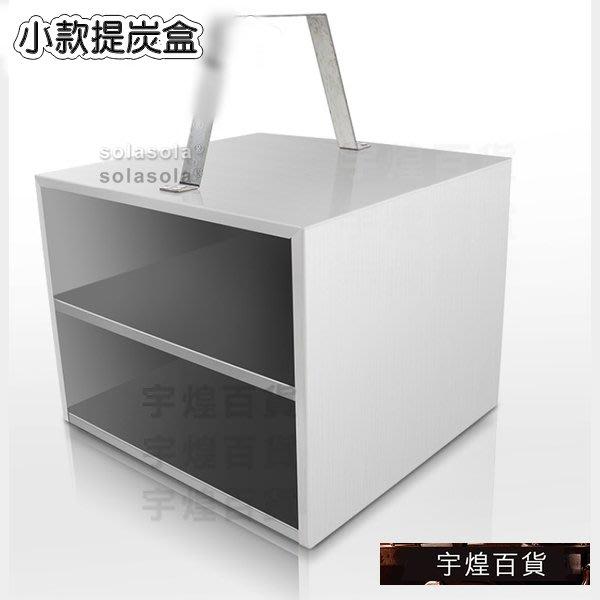 宇煌百貨-烤網箱子燒烤店設備提炭烤盤烤肉烤盤架收納裝碳-小款提炭盒_QCcG
