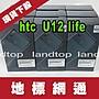 地標網通- 中壢地標→宏達電新機 HTC U12 Li...