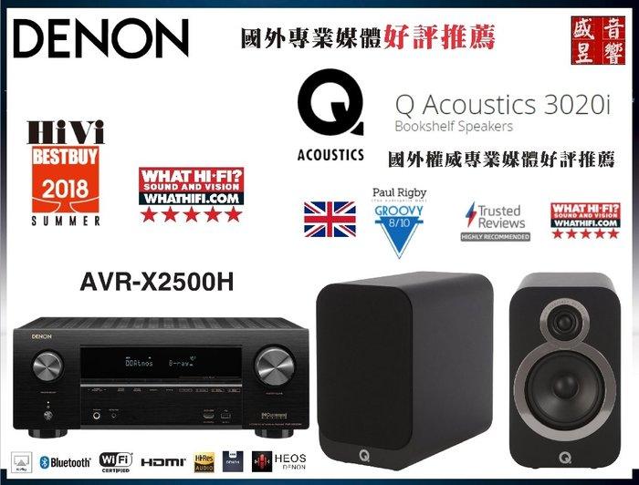 盛昱音響 『日本DENON AVR-X2500H環繞擴大機+英國 Q Acoustics 3020i 書架喇叭』提供現貨