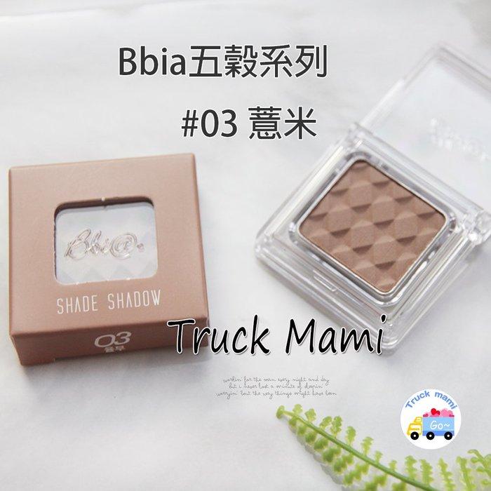 【3011】BBIA 正品現貨 五穀系列 #03薏米 鼻影  花生修容 腮紅 cara推薦