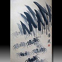 【 金王記拍寶網 】S1806  齊白石款 水墨蟹紋圖 手繪水墨書畫 老畫片一張 罕見 稀少
