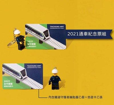 《鐵道守護者鑰匙圈+卡片》2021台中捷運限量通車紀念 悠遊卡票組  臺中捷運 TMRT