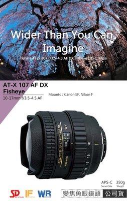【控光後衛】Tokina AT-X DX 107 10-17mm F3.5-4.5 FishEye 變焦魚眼鏡頭 (