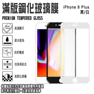 9H滿版 亮面 5.5吋 iPhone 8plus/i8+ APPLE 蘋果 滿版 支援3D觸控 鋼化玻璃保護貼/全螢幕