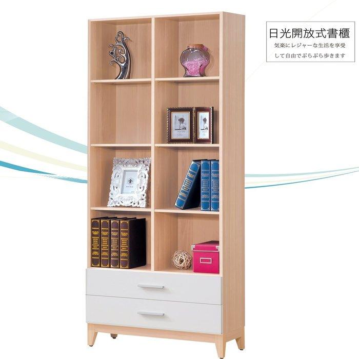 【UHO】日光開放式書櫃(附二抽) 免運費 HO18-818-7