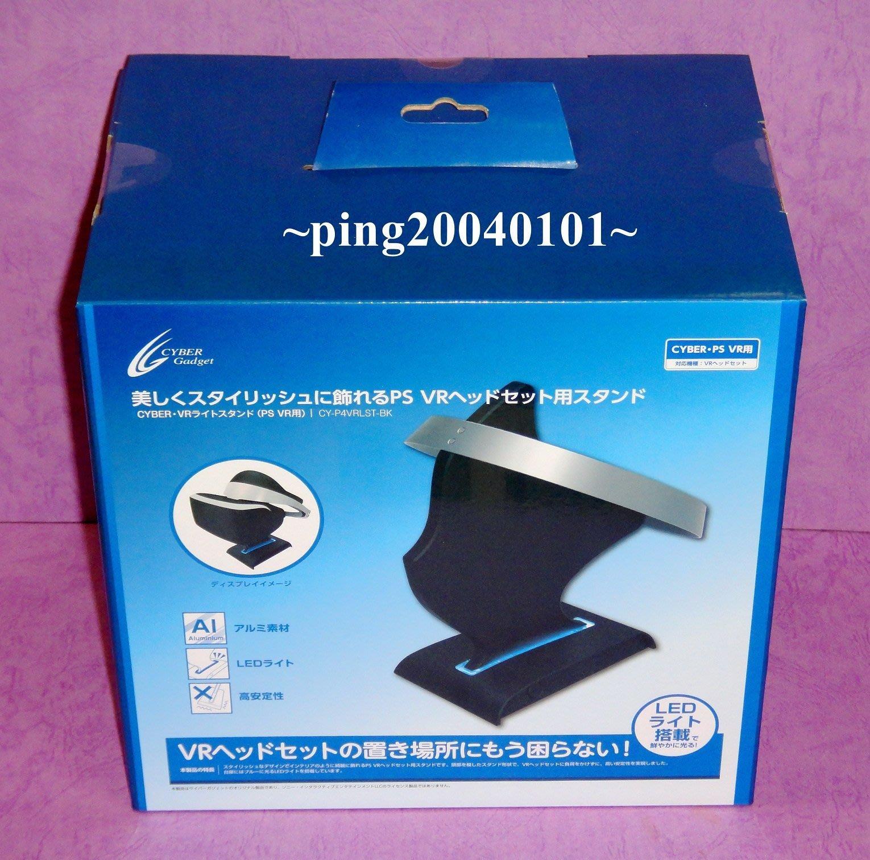 ☆小瓶子玩具坊☆PS4 CYBER PS VR 專用發光立架 / 支架 / 放置架