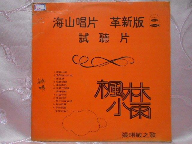 【采葳音樂網】-華語黑膠–張琍敏〝楓林小雨〞華127