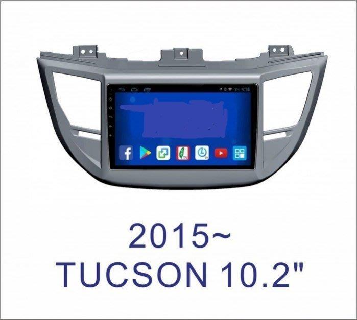 大新竹【阿勇的店】汽車影音 現代 2015年~NEW TUCSON 專用安卓機 大螢幕 台灣設計組裝 系統穩定順暢