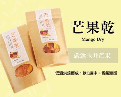 【芒果乾200克/包】 -超大切片 軟Qㄙㄨㄚˋ嘴