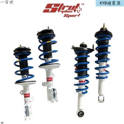 【一百世】KYB 避震器總成 白桶 運動版 TOYOTA 豐田 CAMRY 2006年後 免運