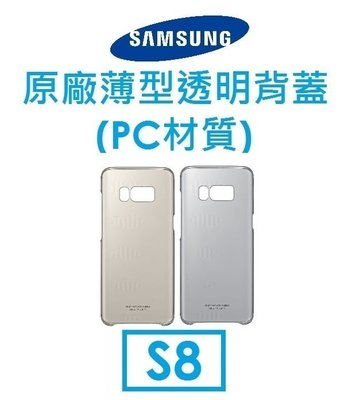 【原廠盒裝】三星 Samsung Galaxy S8 原廠薄型透明背蓋(PC材質)保護殼 高雄市