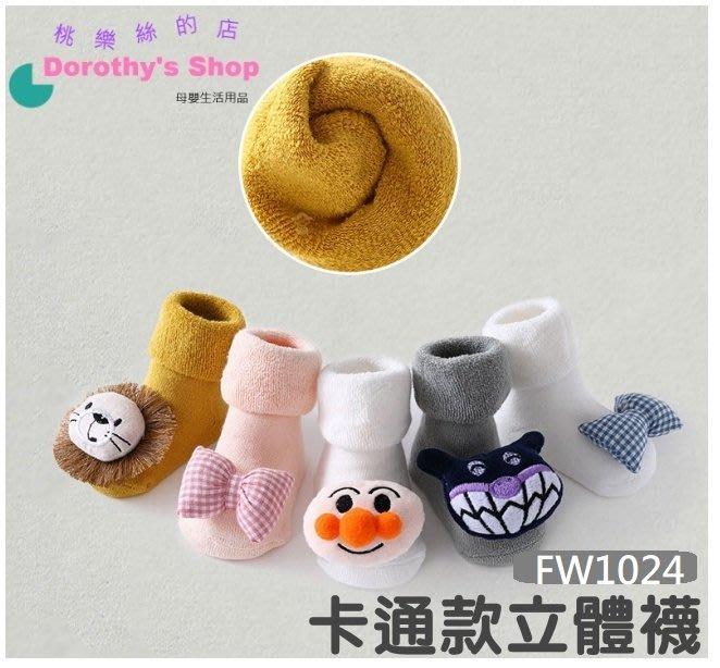 【卡通款立體襪】FW1024 桃樂絲的店 小童襪子 卡通造型款立體襪 保暖襪 防滑襪