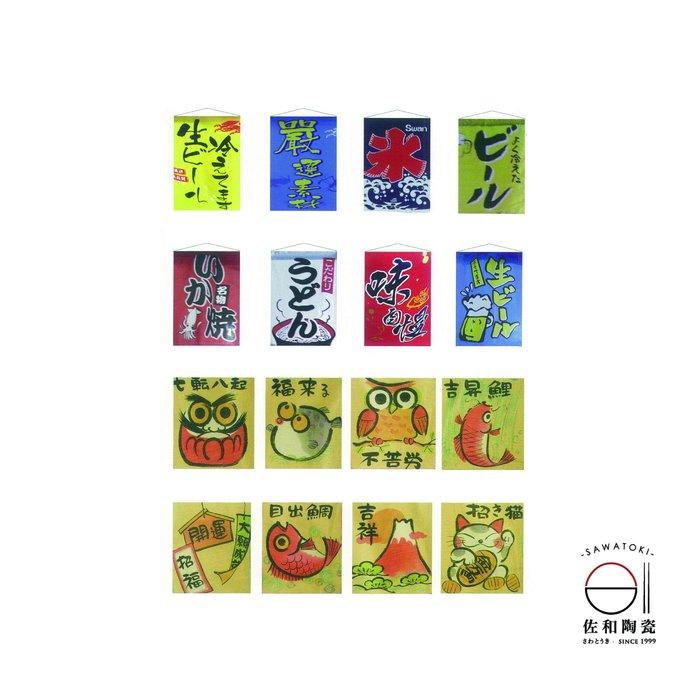 +佐和陶瓷餐具批發+【47MK-27特色掛簾】餐廳 日式 布簾 掛簾