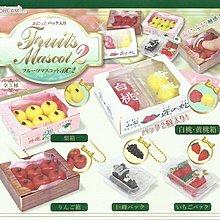 J Dream 扭蛋 Fruits Mascot Part 2 水果 士多啤梨 葡萄 白桃 蘋果 全套5款