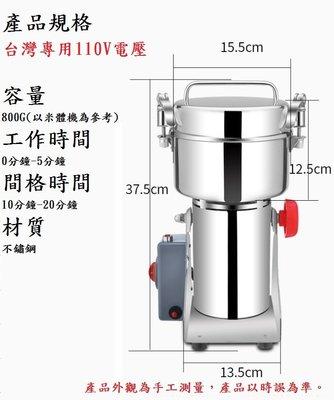 台灣專用電壓110V 不鏽鋼 容量800G全銅電機 五穀雜糧磨粉機、中藥粉碎機、磨藥機 中藥研磨搖擺機 宅配免運