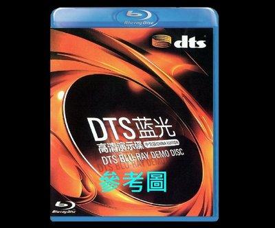 【BD藍光】DTS 藍光高清演示碟中文版DTS Blu-ray Demo Disc China Edition