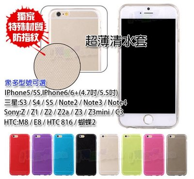 清水套 iPhone6 i6+ 5S/Note 2 3 4 5/S6/M9/M9+/E9+ 果凍套透明TPU保護殼隱形套