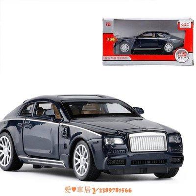 嘉業模型 1:32 Rolls-Royce Wraith 勞斯萊斯 魅影 高檔豪車 聲光回力-現貨藍