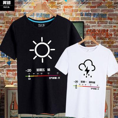 【思思小鋪】天氣預報一周七天晴天多云雷陣雨短袖T恤衫男女創意直噴衣服半袖