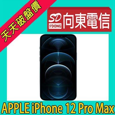 【向東-台中河南店】全新 iphone 12 pro max 128g 6.7吋『攜碼台灣之星599』28300元