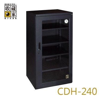 【MR3C】有問有便宜 含稅附發票 收藏家 CDH-240 電子防潮箱(離島和偏遠地區運費另計)