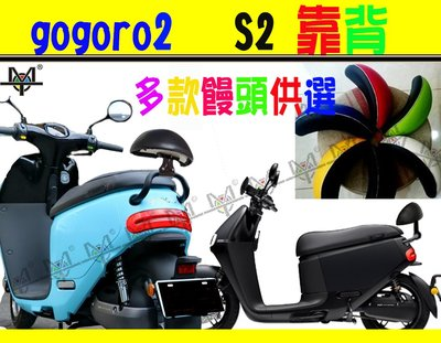 【MOT摩改】GOGORO 2 /S2 電動車靠背 小饅頭  後靠背 機車靠背 含支架 gogoro