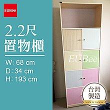 【優彼塑鋼】2.2尺置物櫃/共七格空間/保管櫃/南亞塑鋼/品質保證/防水防霉/多格置物櫃(V007)