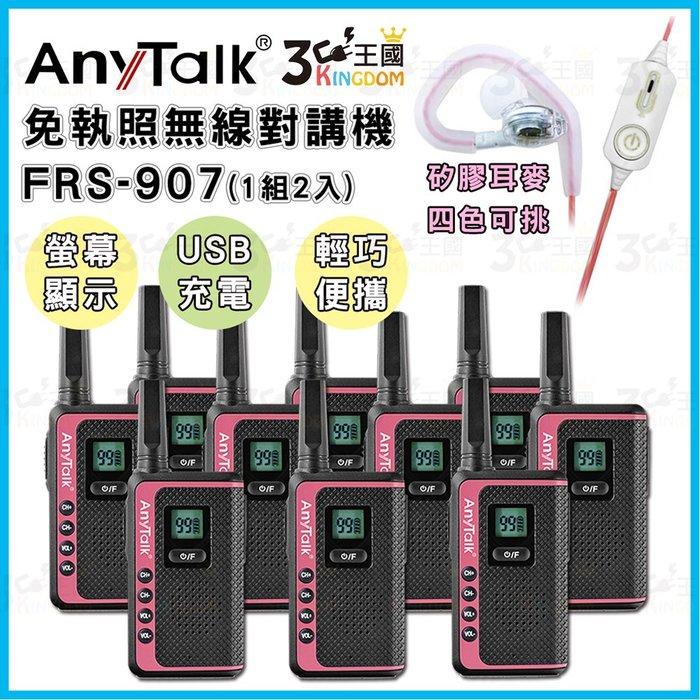 【3C王國】AnyTalk FRS-907 免執照無線對講機 粉色10入+贈矽膠耳麥*10 USB充電 液晶屏 餐廳