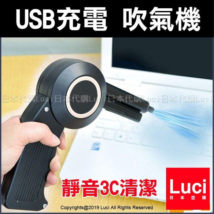 吹氣機 噴氣機 静音 USB 充電式 電腦 筆電 鍵盤 3C 清潔 風扇 清潔 打掃 LUCI日本代購