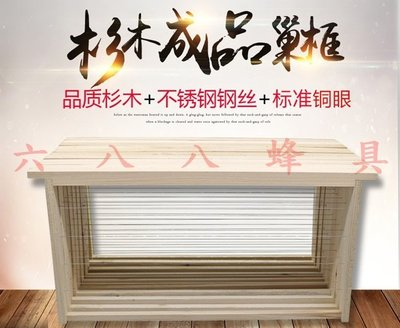 【688蜂具】10組半成品標準巢框 蜜蜂框架 標準蜂箱 杉木巢框 銅眼鐵絲木框皆組好 現貨 蜂具 養蜂工具