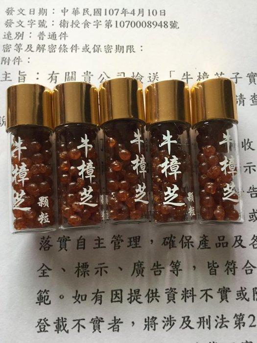 (茶陶音刀生技)5瓶1850(無附禮盒)超臨界高濃縮台灣野生牛樟椴木養殖牛樟芝子實體顆粒.本賣場多種優惠方案以利選購