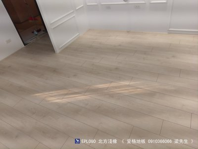 ❤♥《愛格地板》EGGER超耐磨木地板,「我最便宜」,「品質比PERGO好」,「售價只有PERGO一半」08011