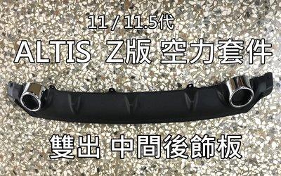 彰化【阿勇的店】11 11.5代 ALTIS Z版 空力套件 後下巴 卡夢紋 中間後飾板 雙出