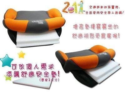 HH婦幼館 1公分厚舒適安全防震墊~適用本賣場兒童汽車安全座椅增高墊【1T110C0606】